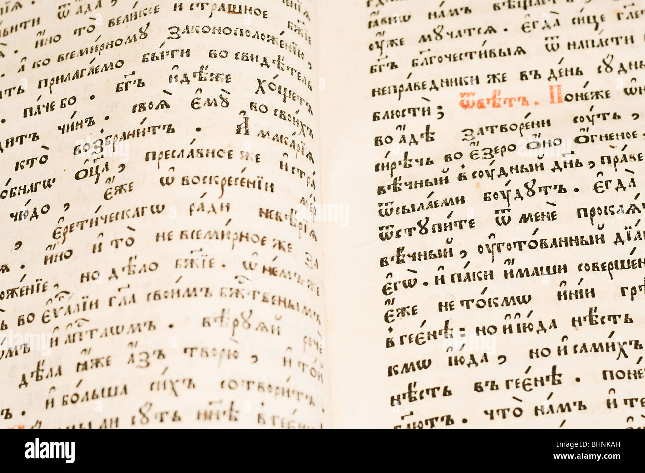 Ancient Handwriting Russian Text On Book Page Background