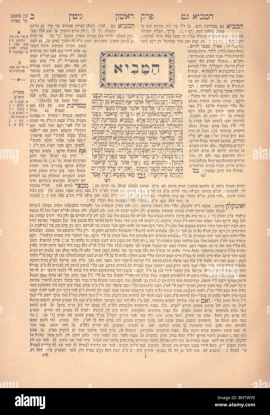Inside cover page of Talmud / Gittin  which deals with the concepts of divorces (c. 1906, 3/3) - Stock Image