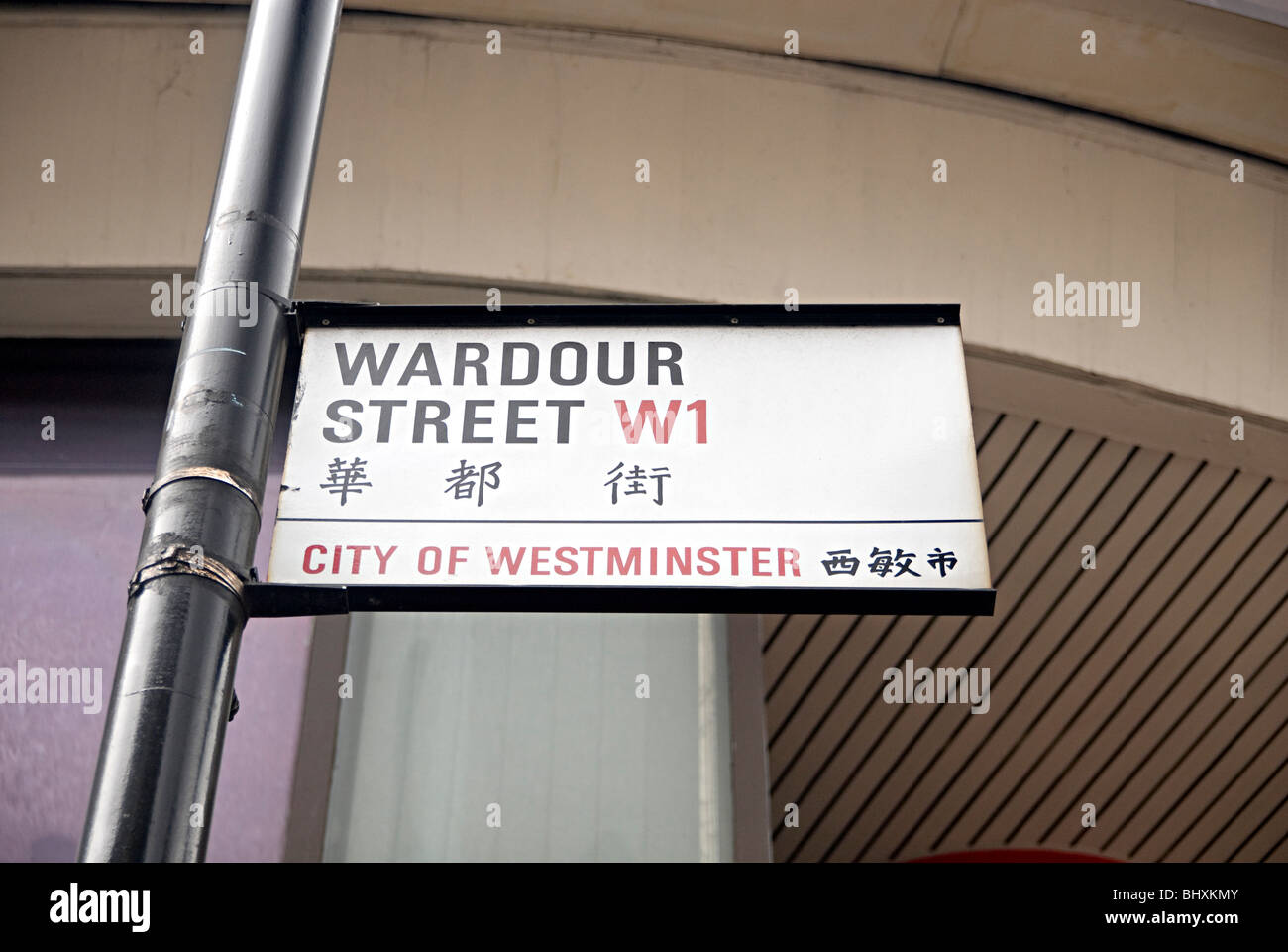 wardour street sign london city of westminster - Stock Image
