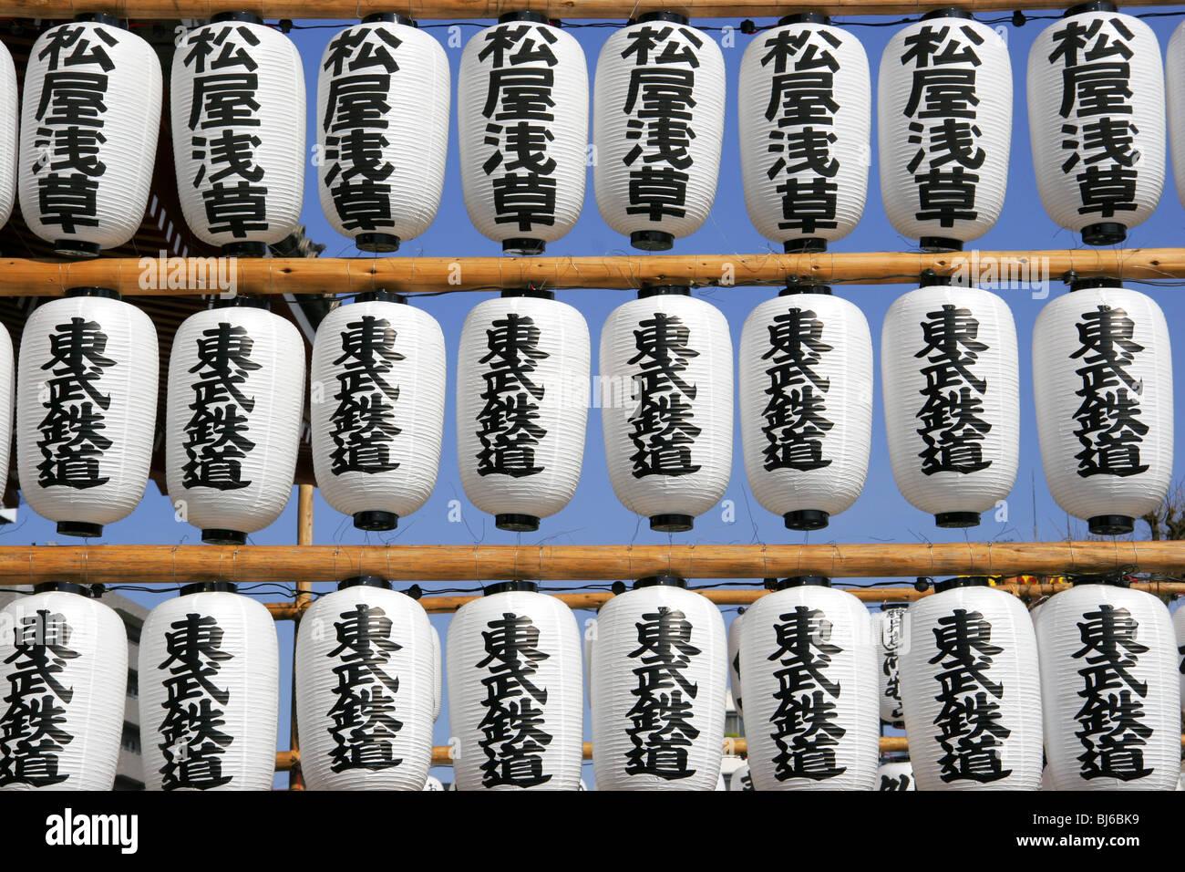 Japanese lanterns, Tokyo, Japan. - Stock Image