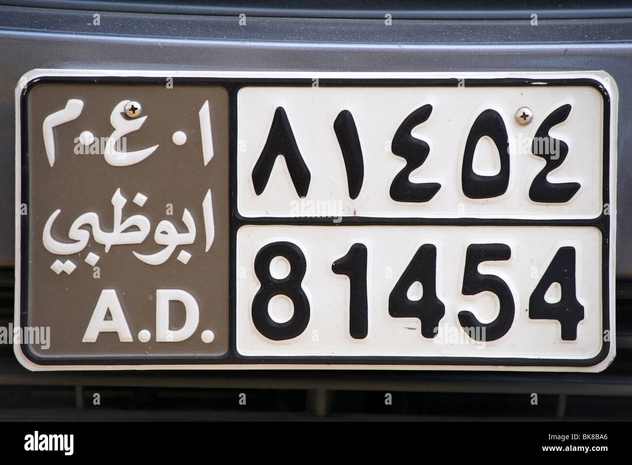 Abu Dhabi car registration plate. - Stock Image