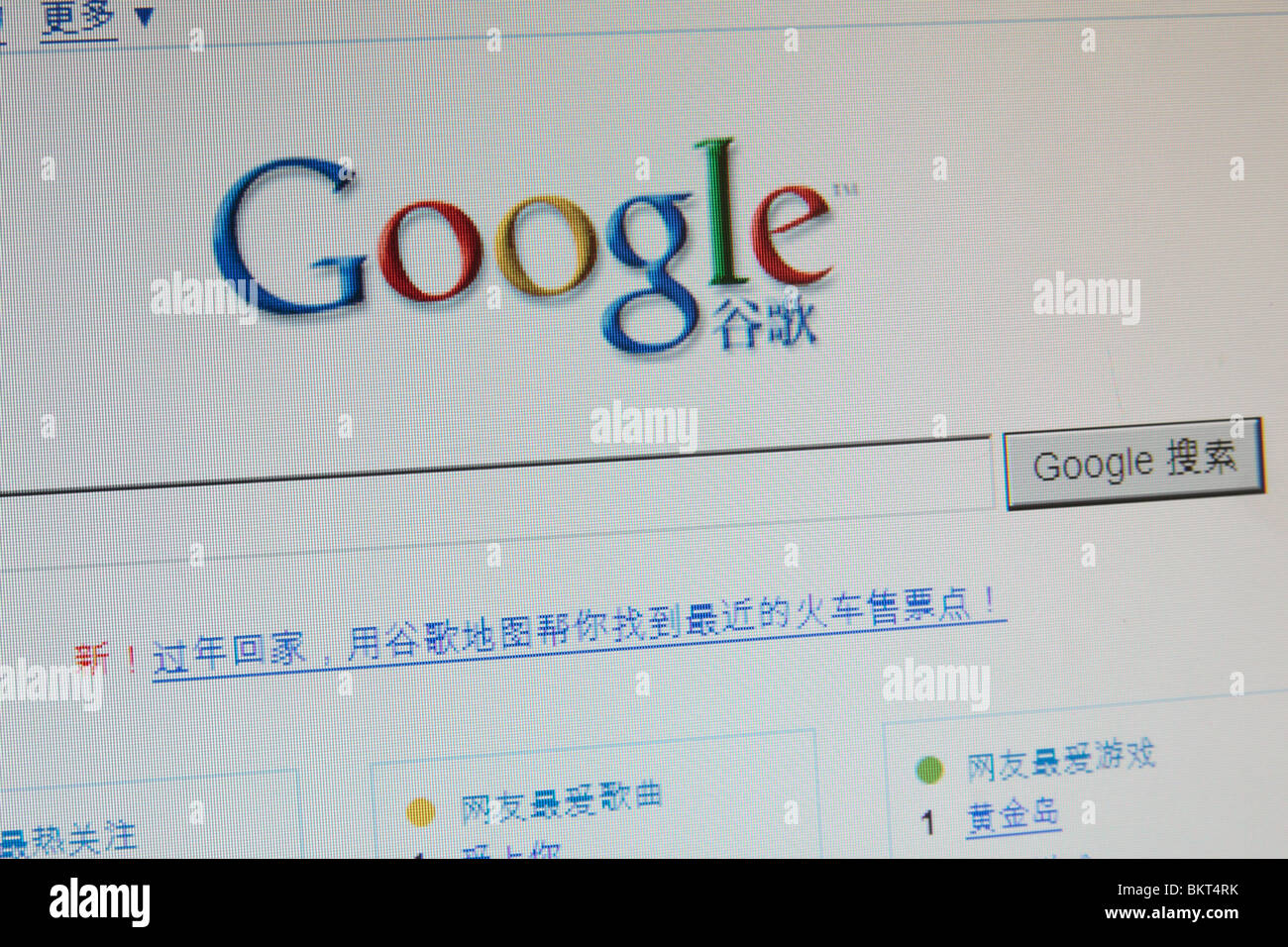 A screen shot of the main search page for the Chinese Google search engine. April 2010 - Stock Image