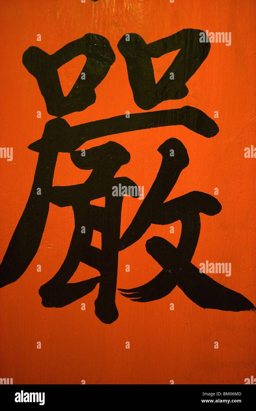 Chinese Lettering, Mong Kok, Kowloon, Hong Kong - Stock Image