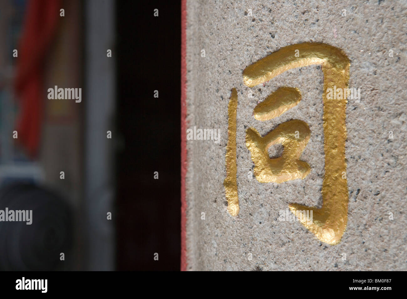 Chinese Character Stock Photos Chinese Character Stock Images Alamy