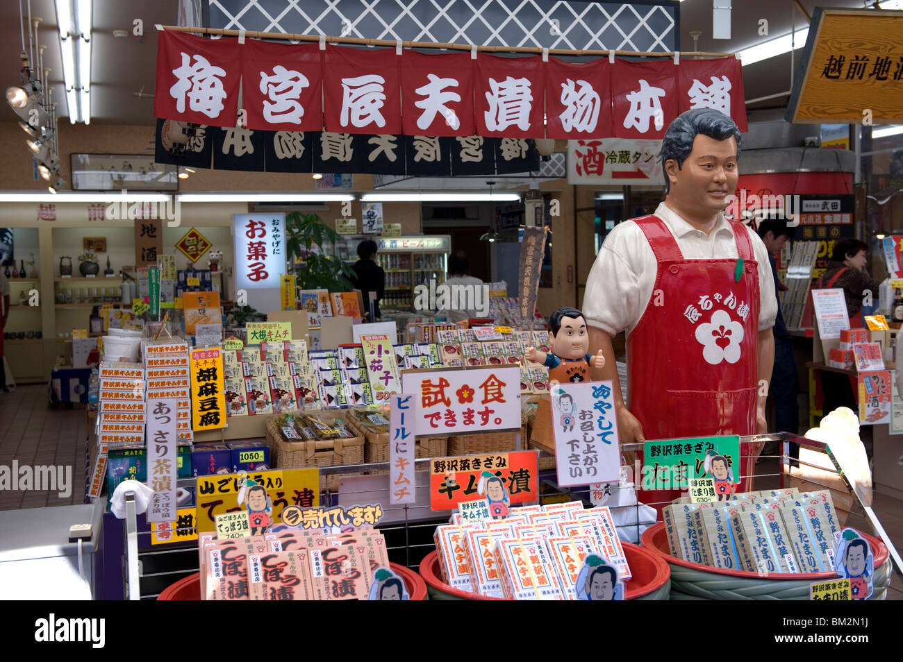 Mannequin of famous Japanese TV personality selling his food products called Tat-chan Zuke at gift shop, Japan - Stock Image