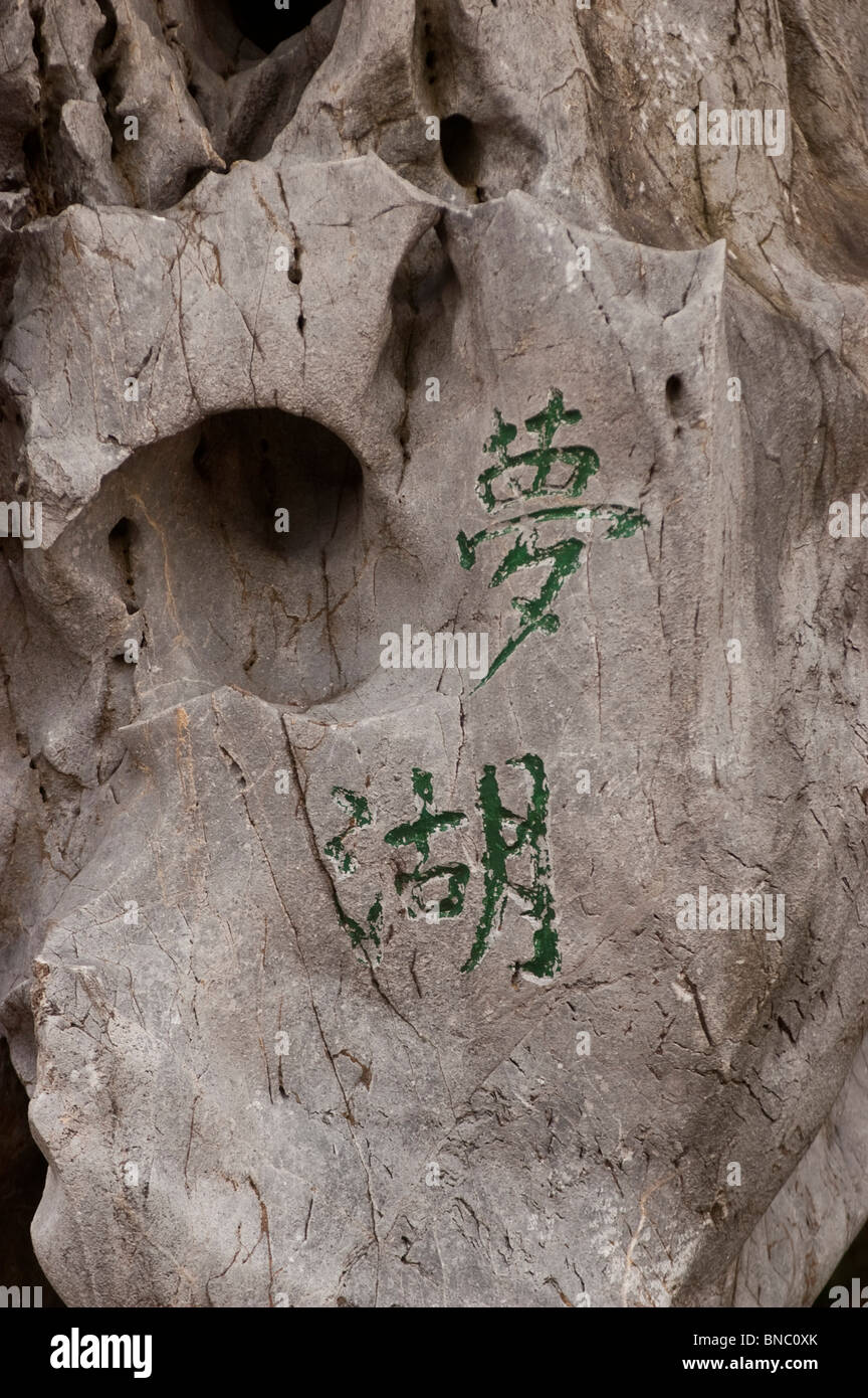 Grey stone with Chinese script, symbolize ancient Chinese deity, The Chinese Garden, Montreal Botanical Garden, - Stock Image