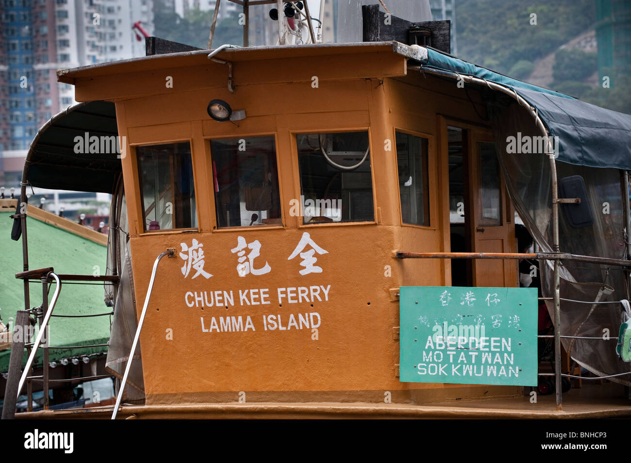 Ferry boat from Aberdeen on Hong Kong Island to Mo Tat Wan and Sok Kwu Wan on Lamma island. - Stock Image