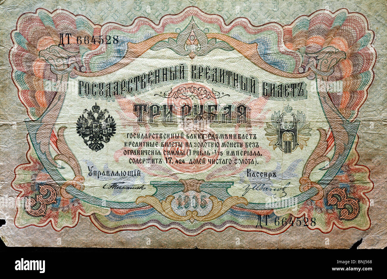 Color Russia Russian numismatics Note rouble ruble money 1900s Collectible Collection Collecting - Stock Image