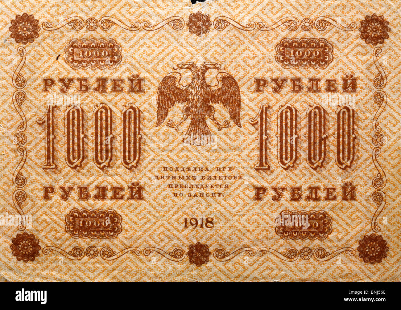 Color Russia Russian numismatics Note rouble ruble money 1910s Collectible Collection Collecting - Stock Image