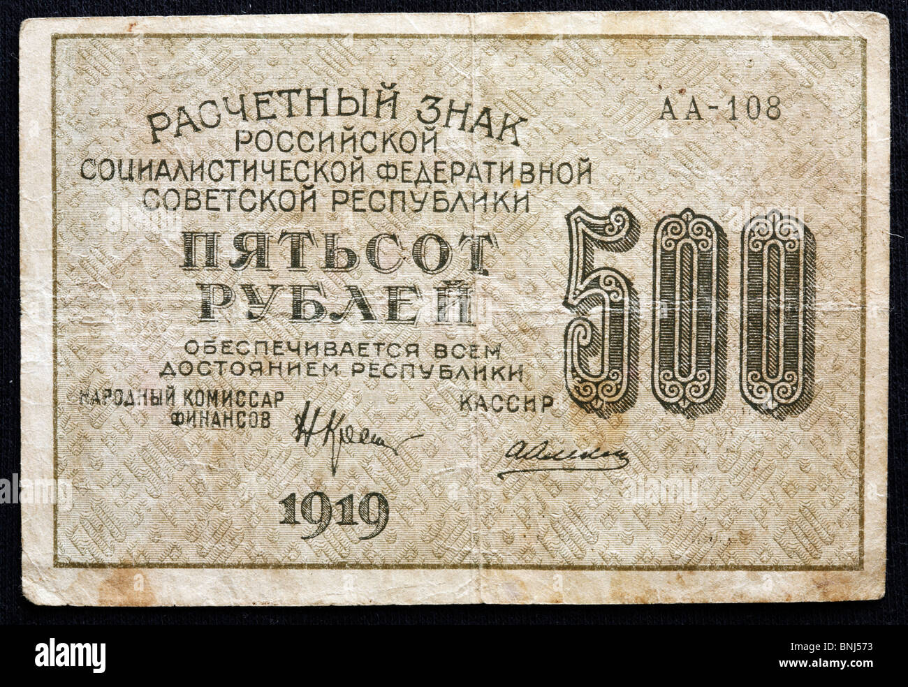 Color money Russia Russian numismatics Note rouble ruble Soviet communist 1910s 1920s Collectible Collection Collecting - Stock Image
