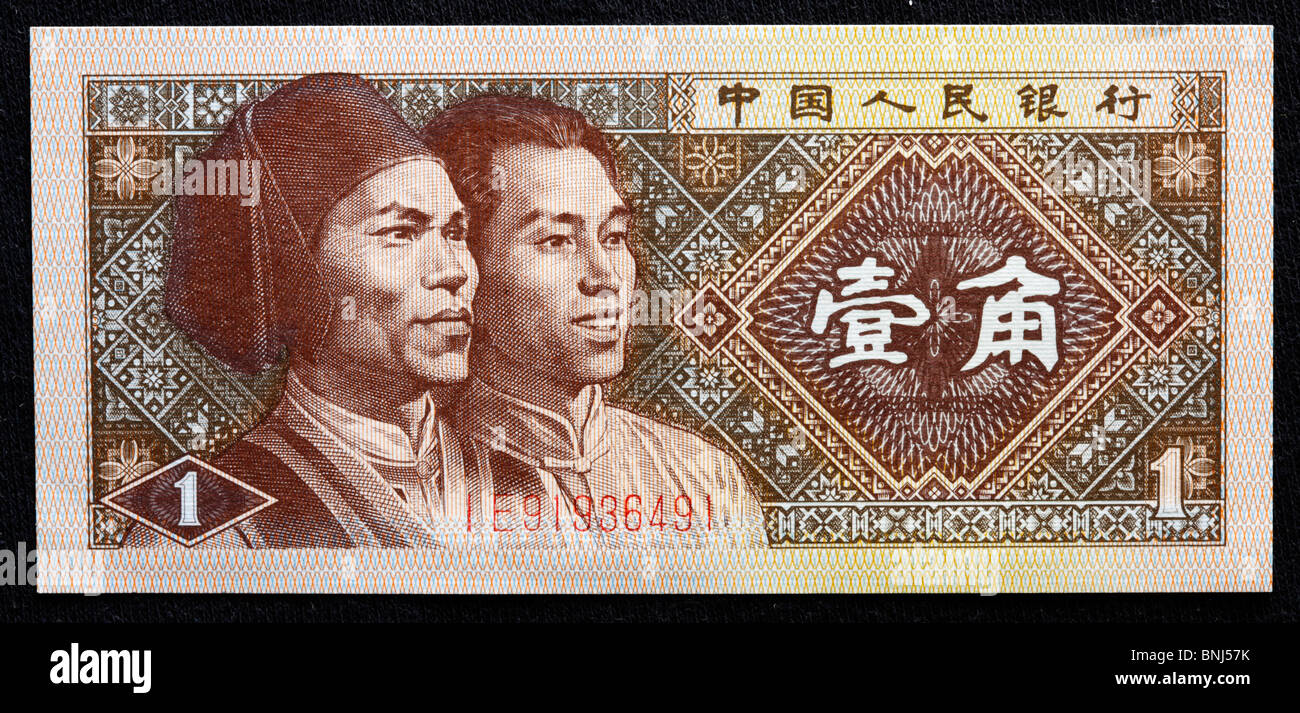 Color money Yuan Note China chinese numismatics Collectible Collecting Collection - Stock Image