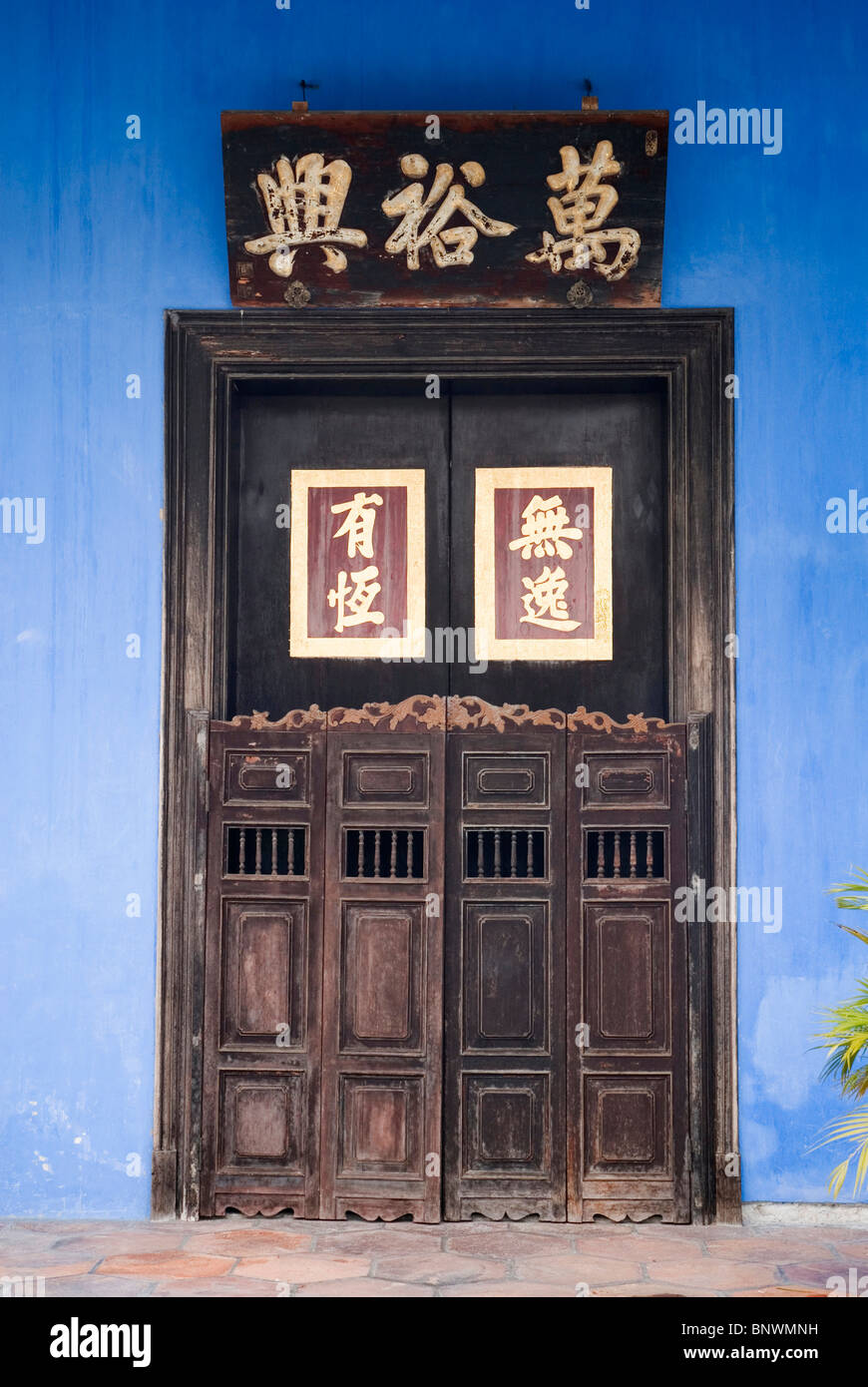 Chinese script on door at Chong Fatt Tze Mansion - Stock Image