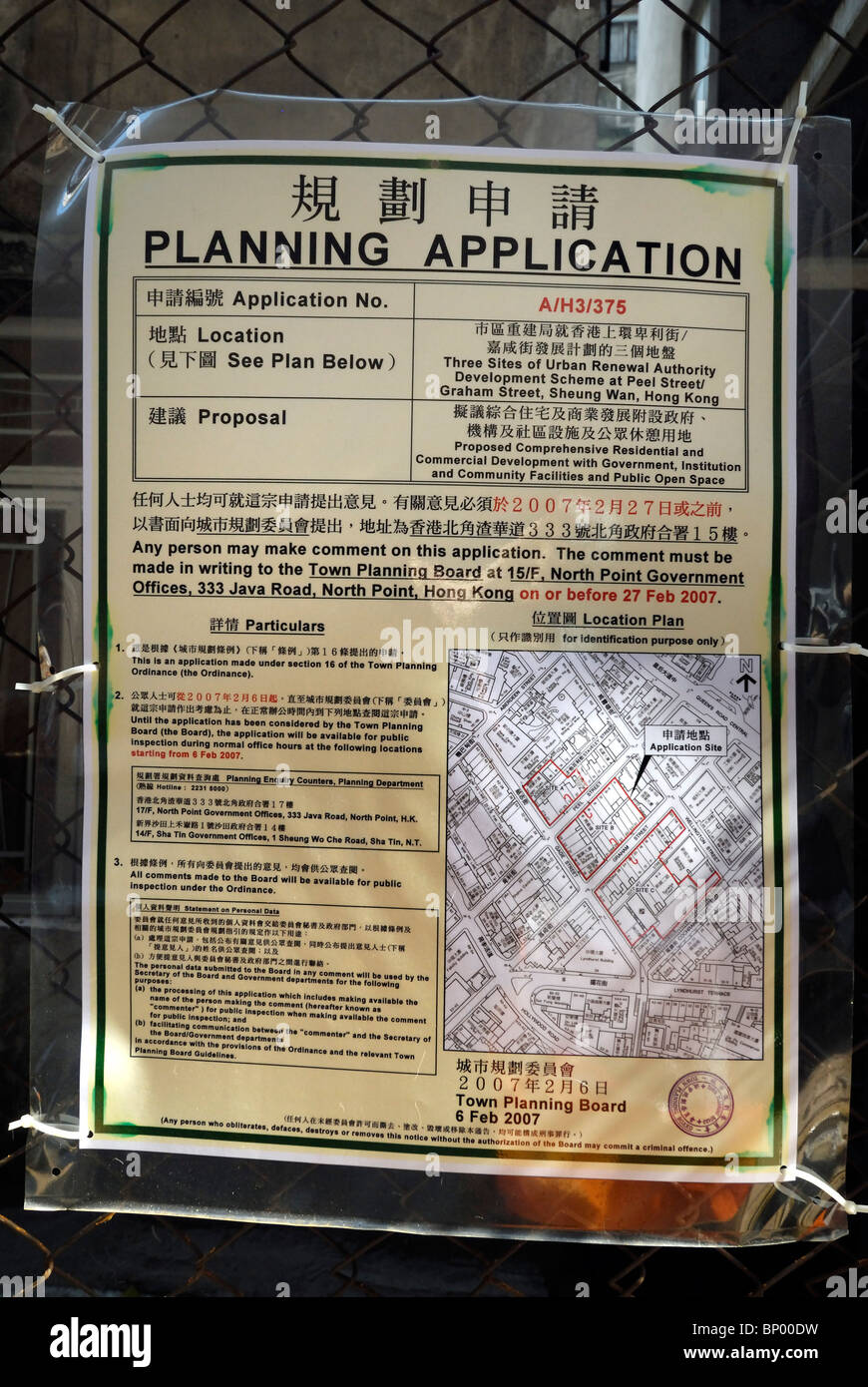 Hong Kong, 27 Feb. 2007 Planning application in Graham Street area. - Stock Image