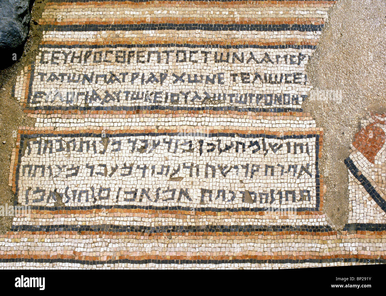 INSCRIPTION ON THE MOSAIC FLOOR OF THE 5TH. C. TIBERIAS SYNAGOGUE THE HEBREW TEXT TRANSLATED INTO GREEK PRIZES THE - Stock Image