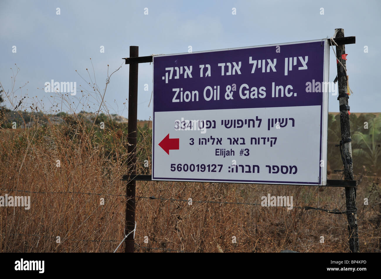 Israel, Zion Oil & Gas Inc. oil exploration site - Stock Image