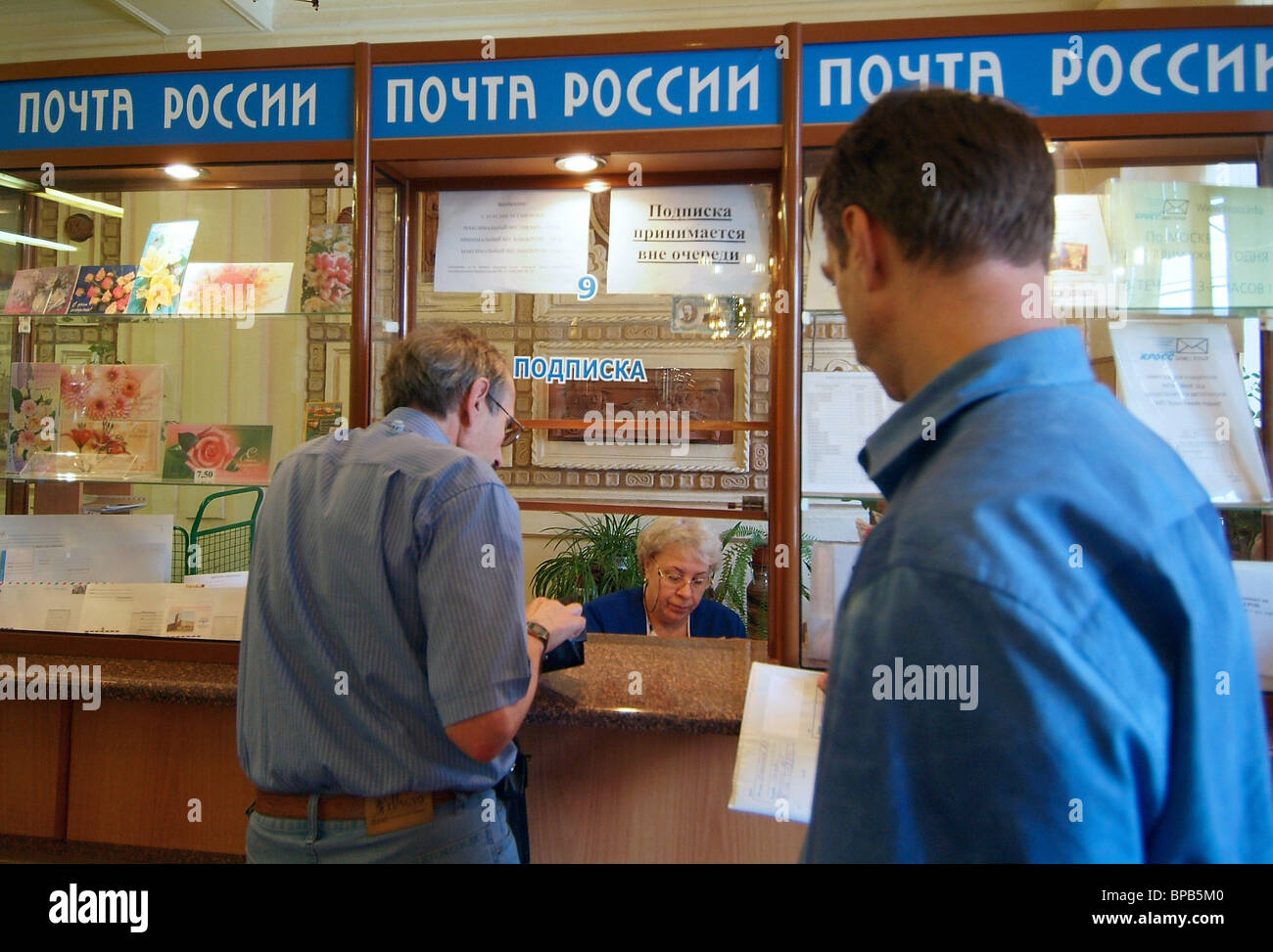 Russian Postal Service to mark its professional holiday on July 10 - Stock Image