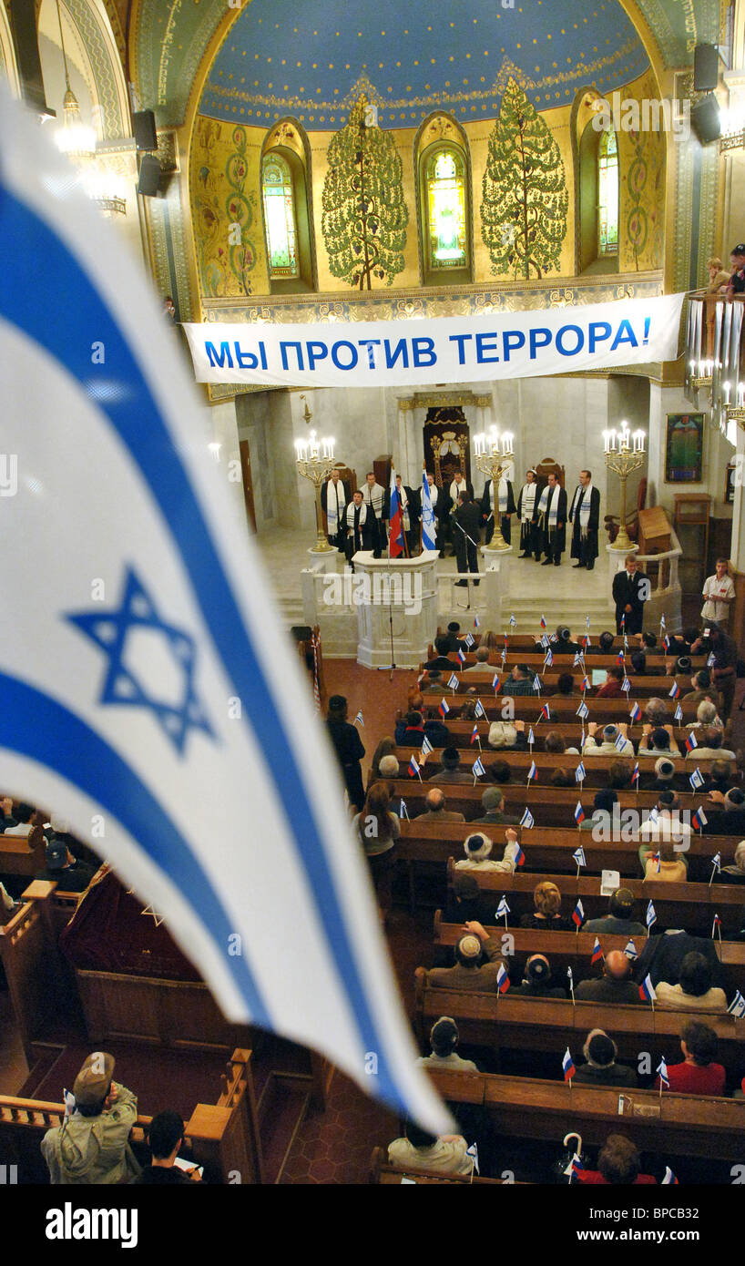 Israel's supporters rally in Moscow against terrorism - Stock Image