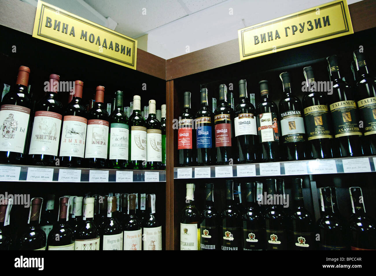 Russia completely banned imports of wine and wine materials from Moldova and Georgia from March 27th - Stock Image