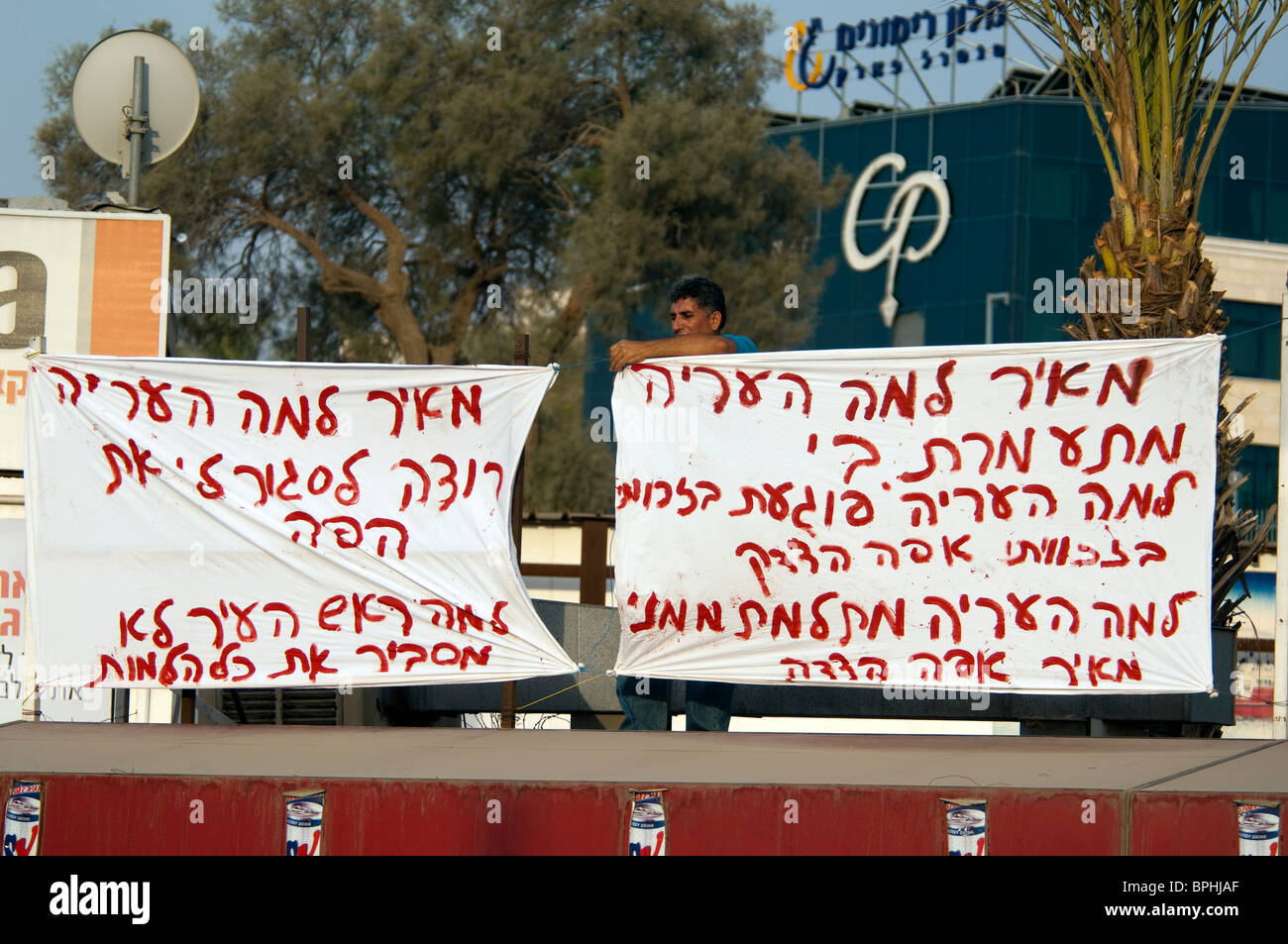 Protest placards in Hebrew - Stock Image