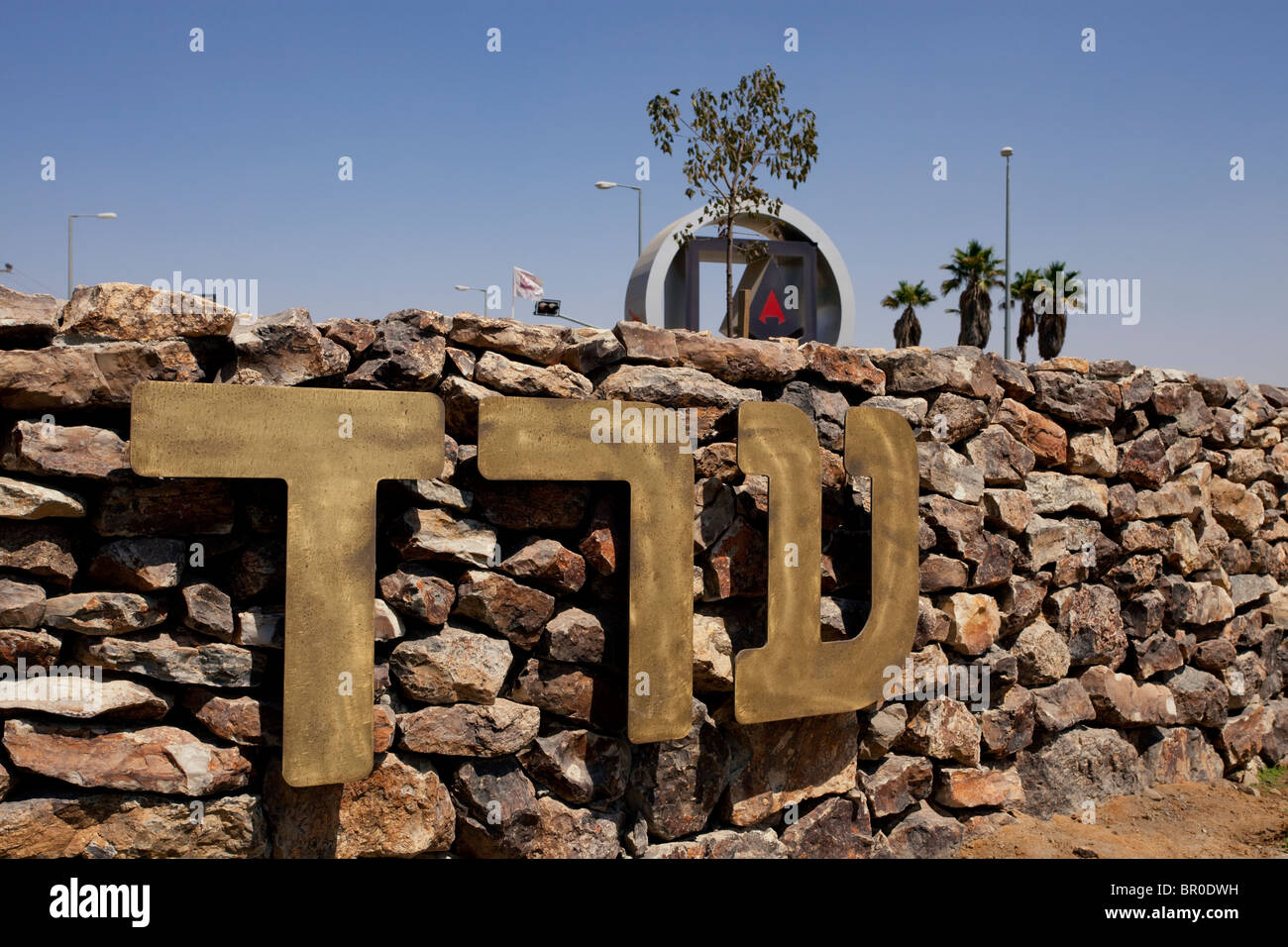 The name of Arad city in Hebrew in Arad a city in the Southern District of Israel located on the border of the Negev - Stock Image