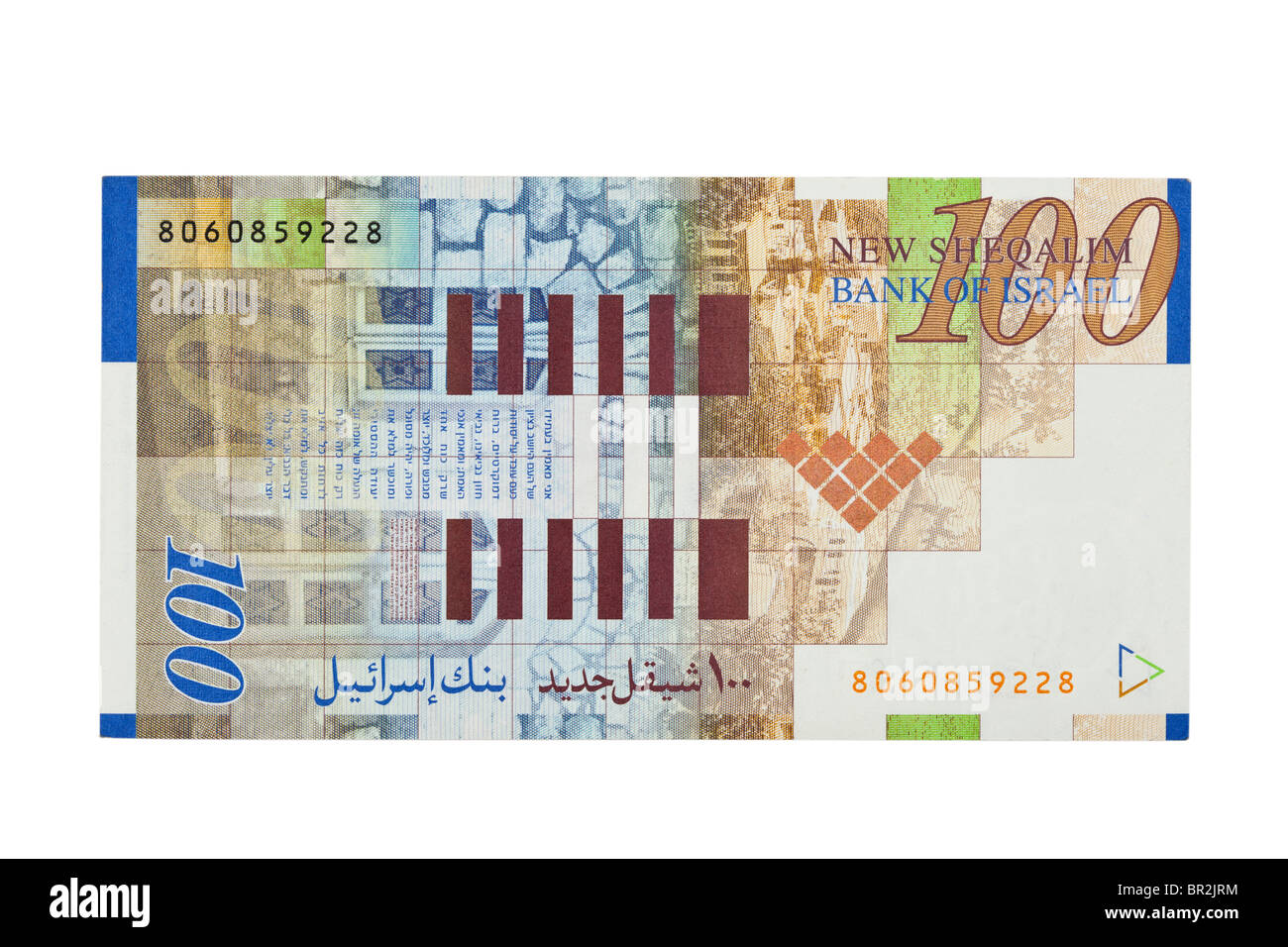 Israeli one hundred shekel bill - Stock Image