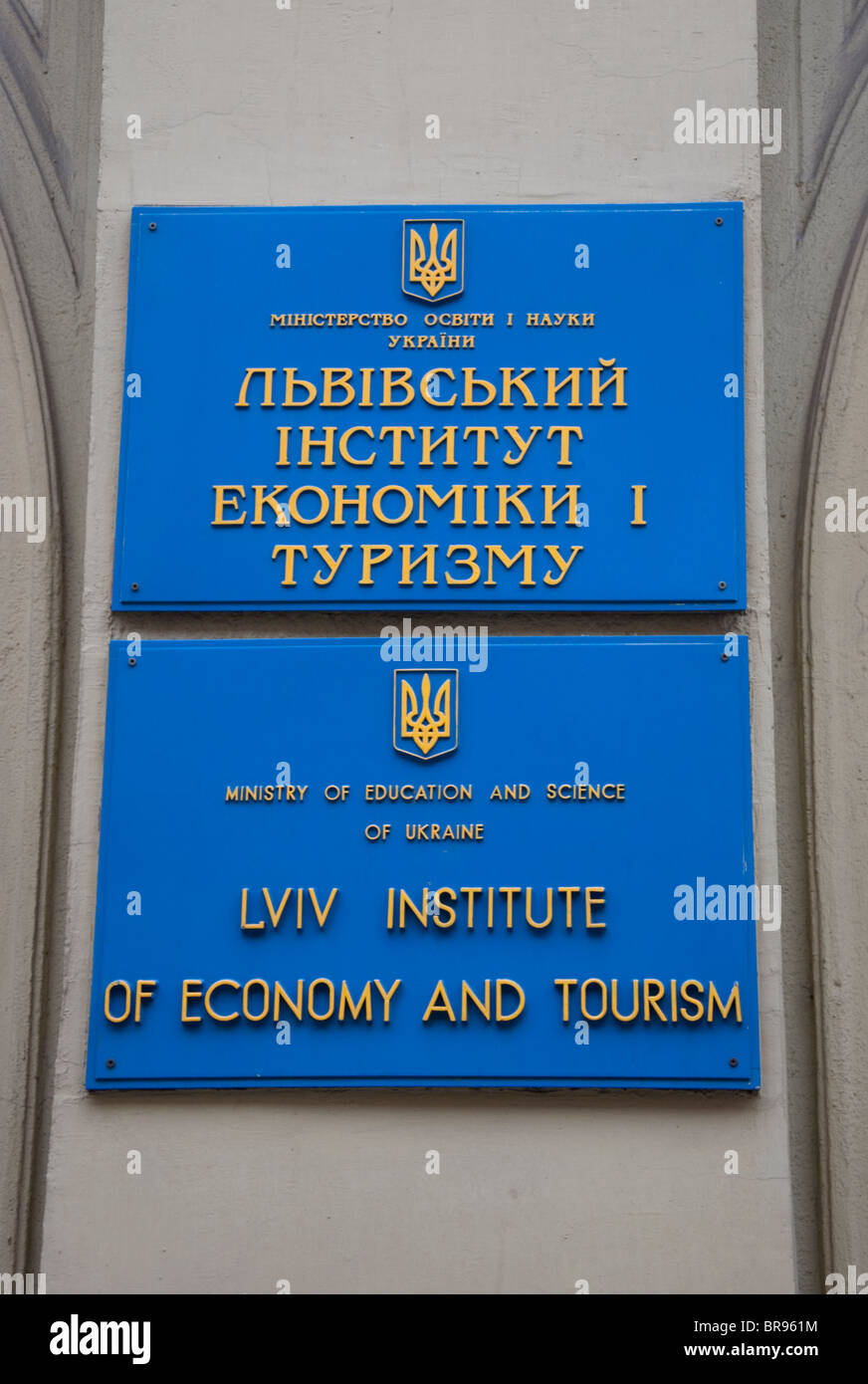 Ministry of Science and Education of Ukraine, Institute of Economics and Tourism - Stock Image