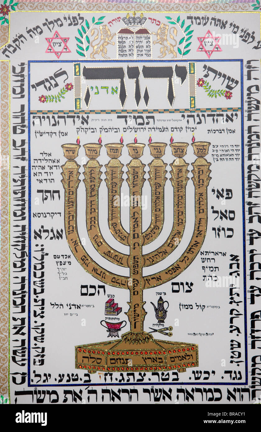 Talmud artwork in Hertzliya synagogue, Hertzliya, Israel, Middle East - Stock Image