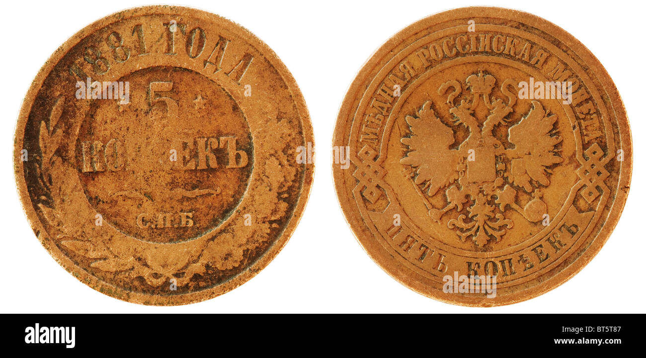 Ancient copper Russian coin on a white background (5 copecks) Stock Photo
