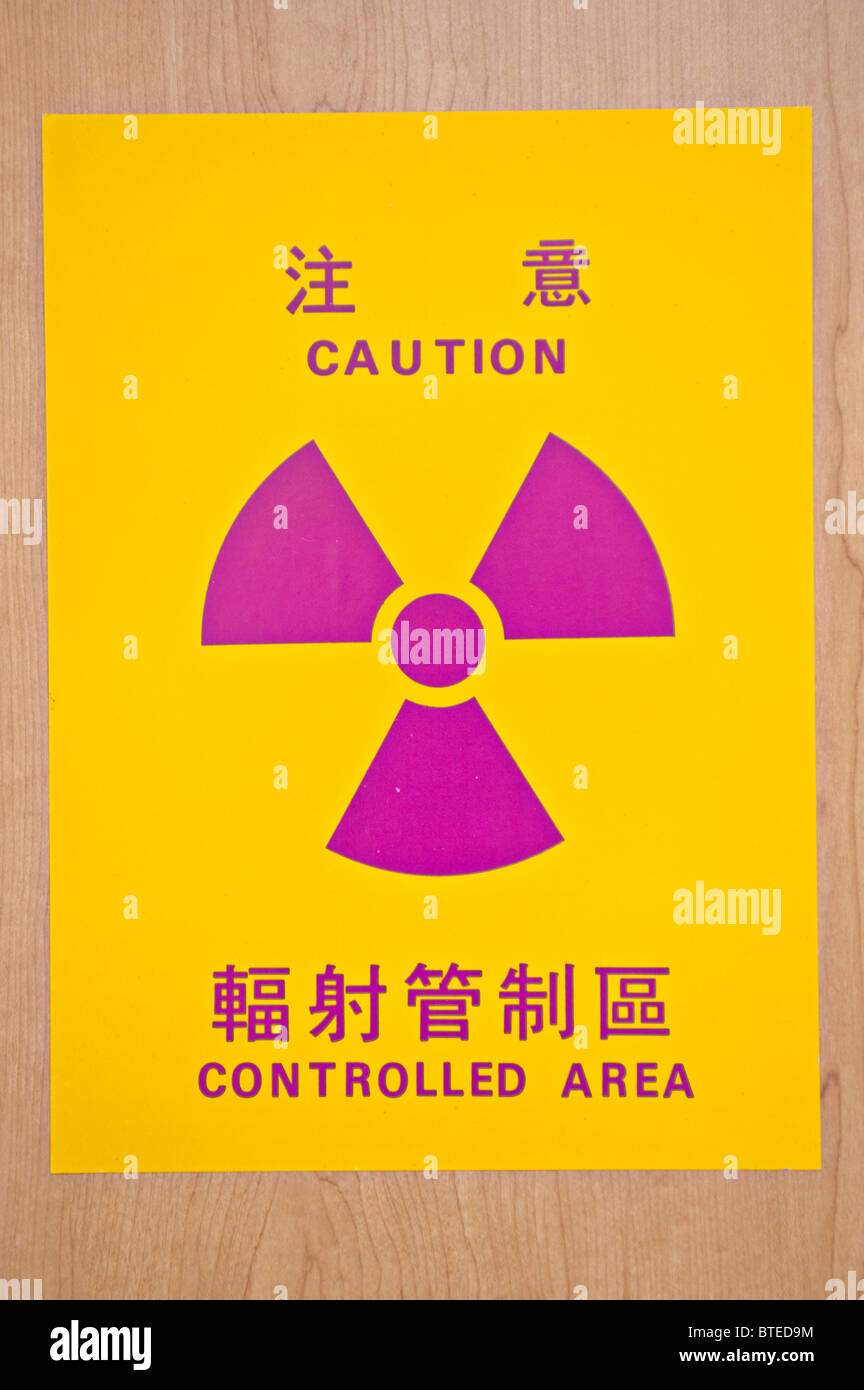 Radiation caution sign on door of CAT Scan room, PET CT diagnostic medical scanner, in hospital - Stock Image