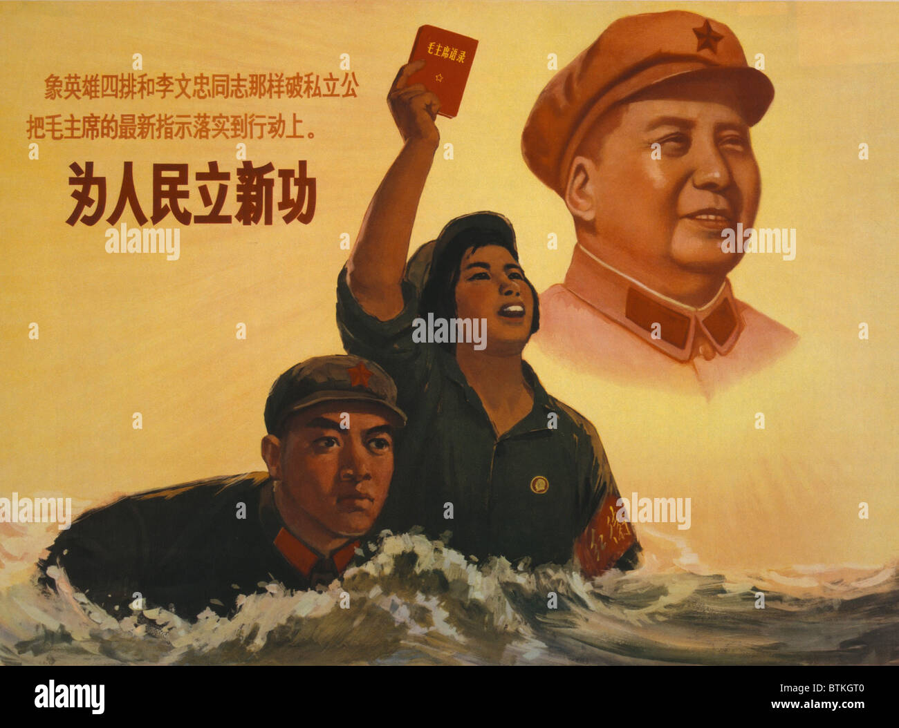 1968 Cultural Revolution poster exhorts Chinese Communists to establish a new standard of merit, using the heroic - Stock Image