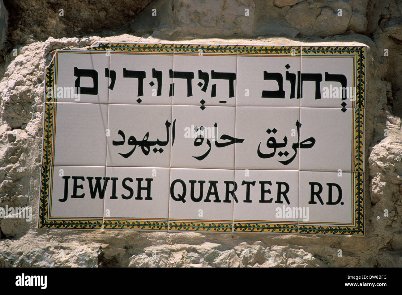 Street sign in Hebrew, Arabic and English languages in Old Jerusalem Israel - Stock Image