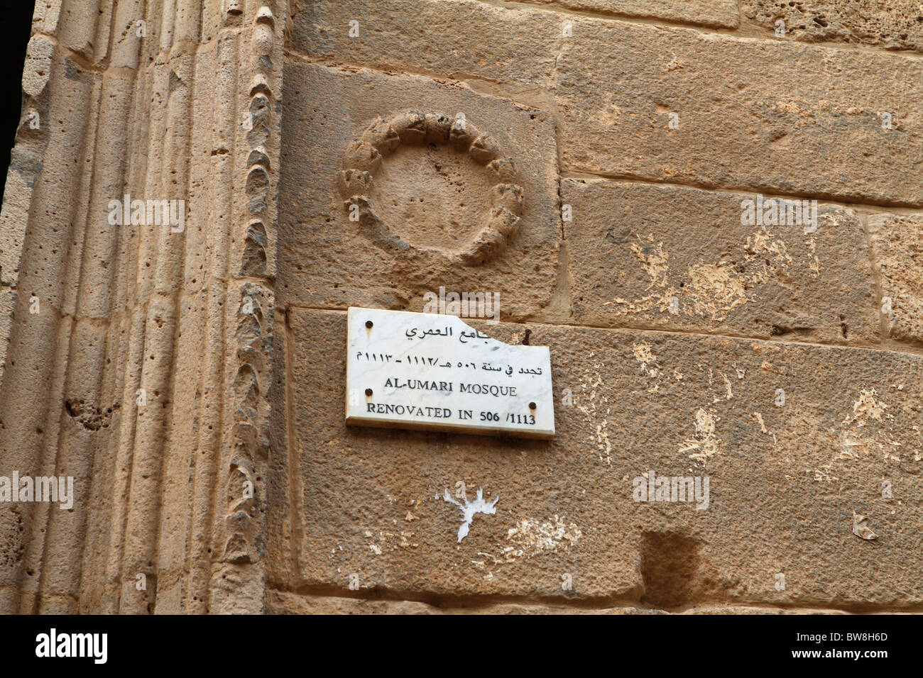 Label outside Al Umari Mosque in Bosra, Syria. It is one of the oldest surviving mosques in Islamic history. - Stock Image