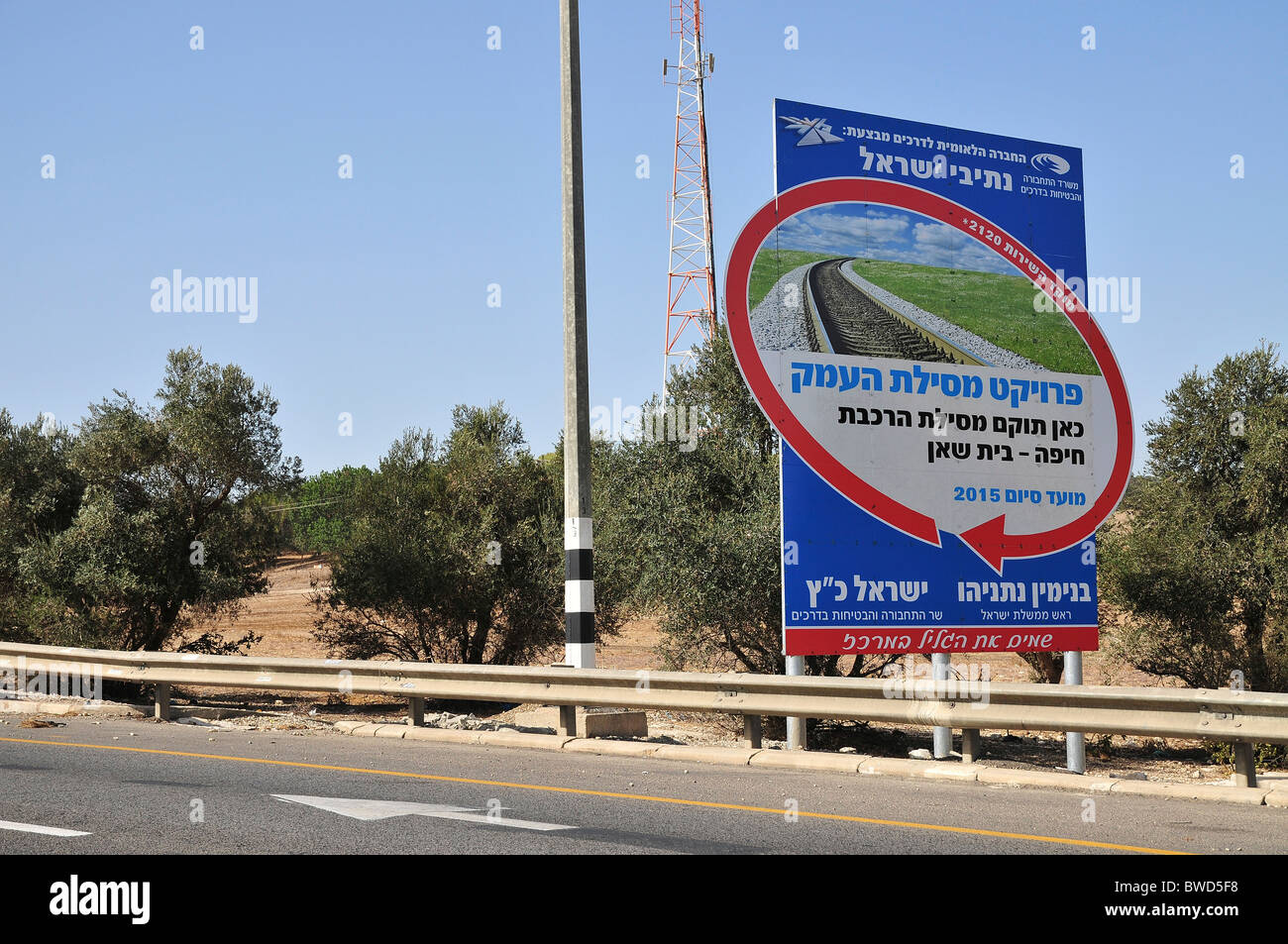 Israel, a road sign announcing the work on the new train line from Haifa to Beit Shean - Stock Image
