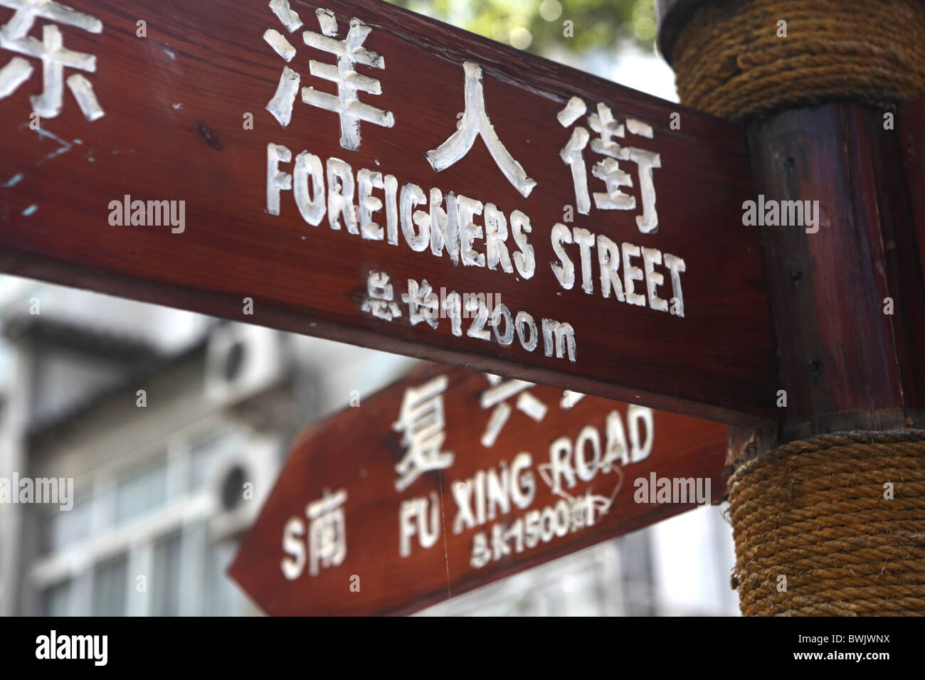 A road sign for Foreigners Street in Dali, Yunnan Province, China. - Stock Image