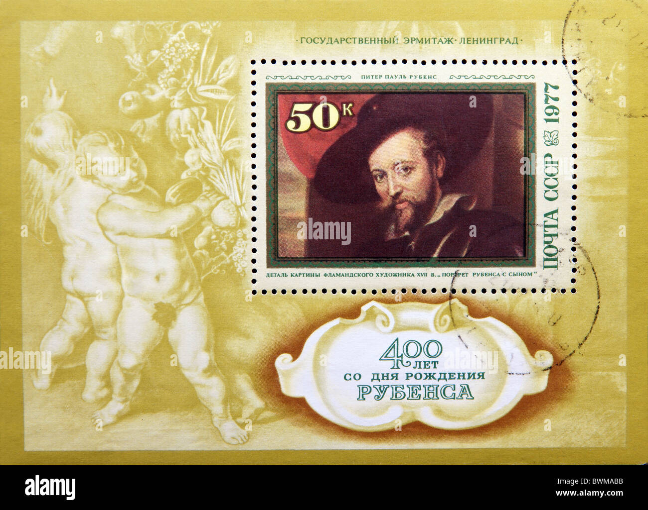 USSR - CIRCA 1977: postage stamp publicized on the occasion of the four hundredth anniversary of Peter Paul Rubens - Stock Image