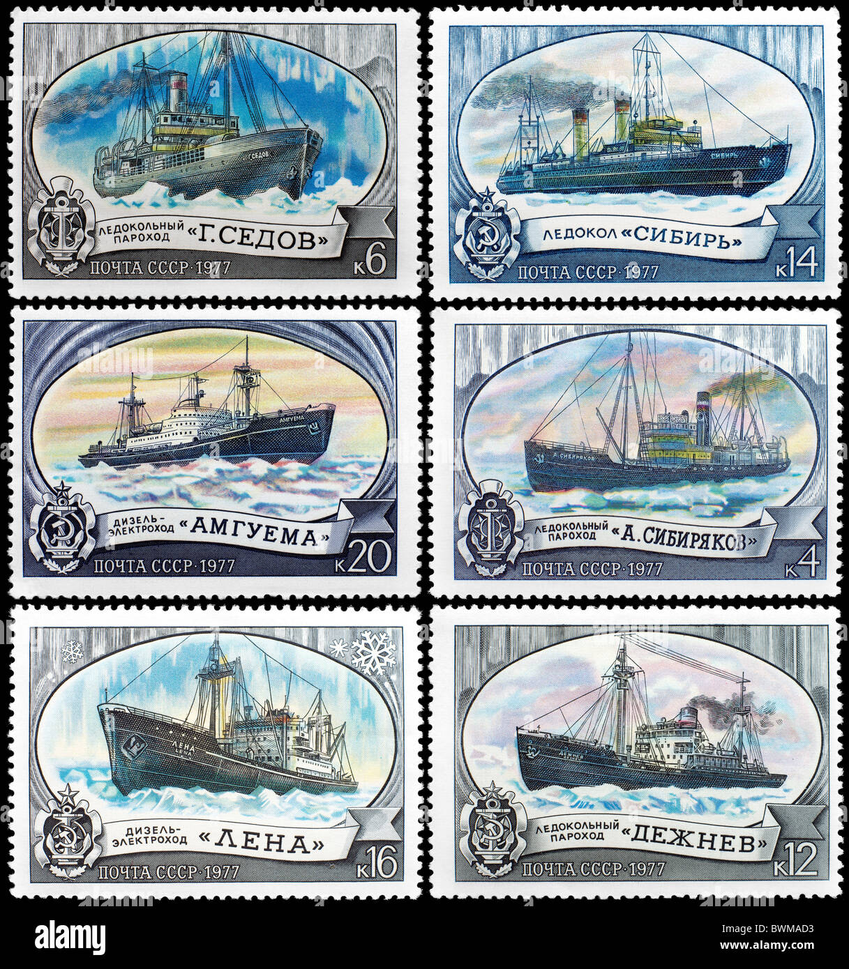 USSR - CIRCA 1977: postage stamp shows Prussian icebreakers, circa 1977 - Stock Image