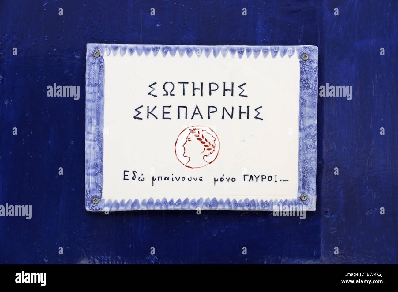 Ceramic house sign on Greek language in Crete, Greece - Stock Image