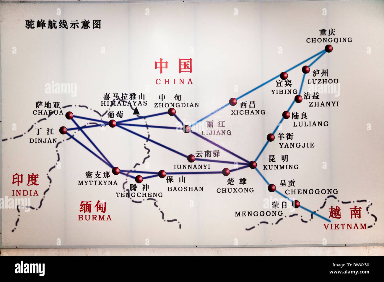 Map exhibit transportation museum of china burma india theater in map exhibit transportation museum of china burma india theater in world war ii yunnanyi yunnan province china gumiabroncs Image collections