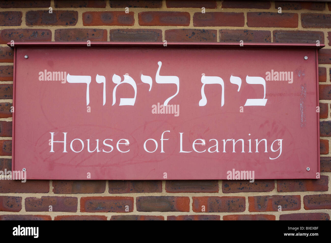 The Jewish faith Sternberg Centre, Finchley north London. - Stock Image