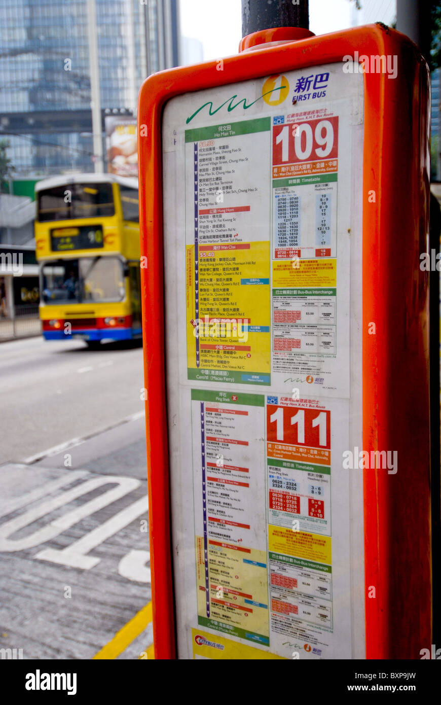 Hongkong Time Table Stock Photo