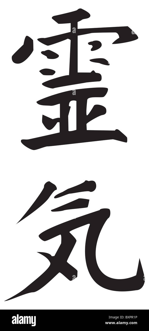 Reiki Symbol The Word Reiki Is Made Up Of Two Japanese Words Rei