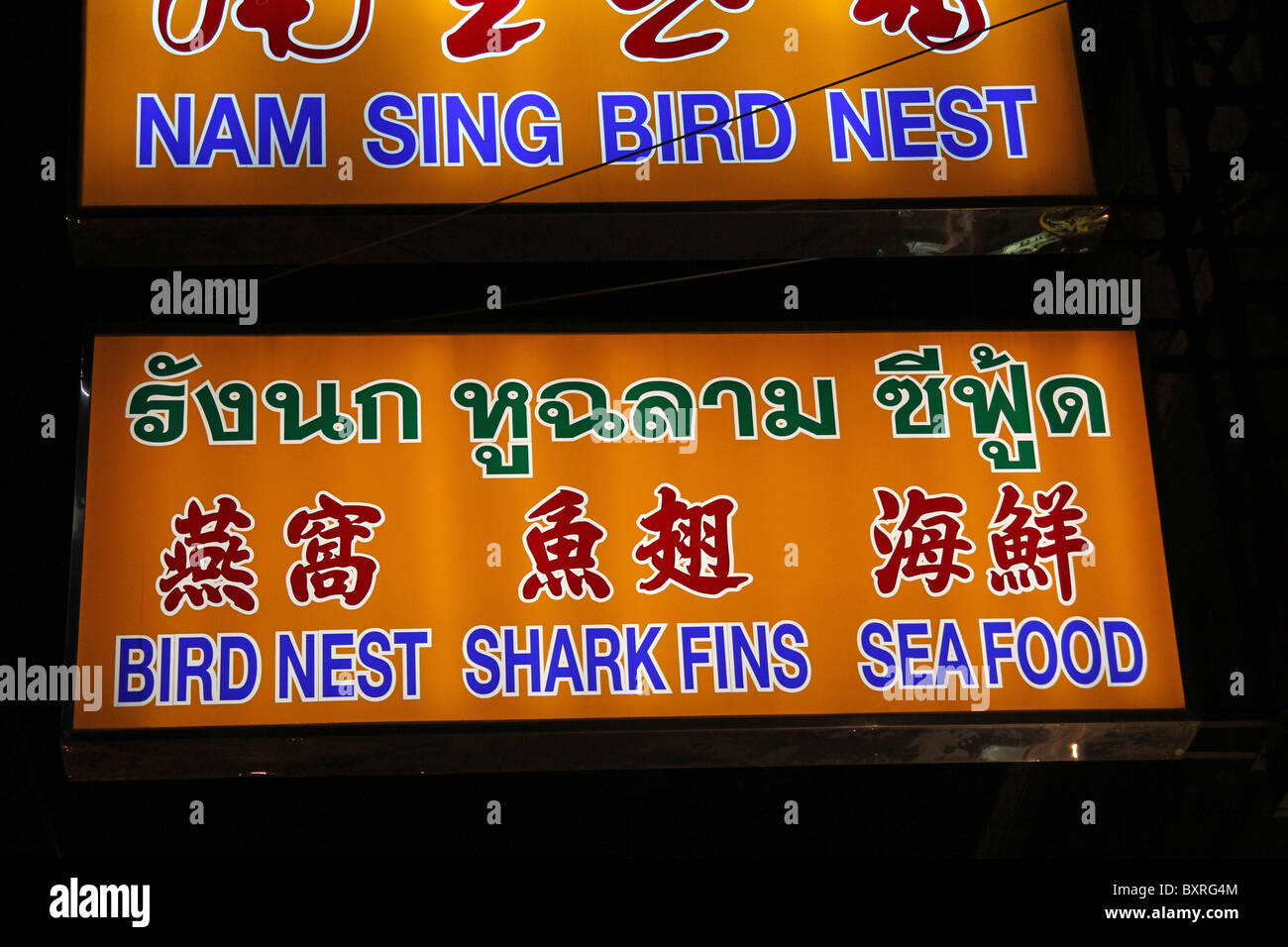 Chinese Restaurant With Birds Nest And Shark Fin Soup Signs With