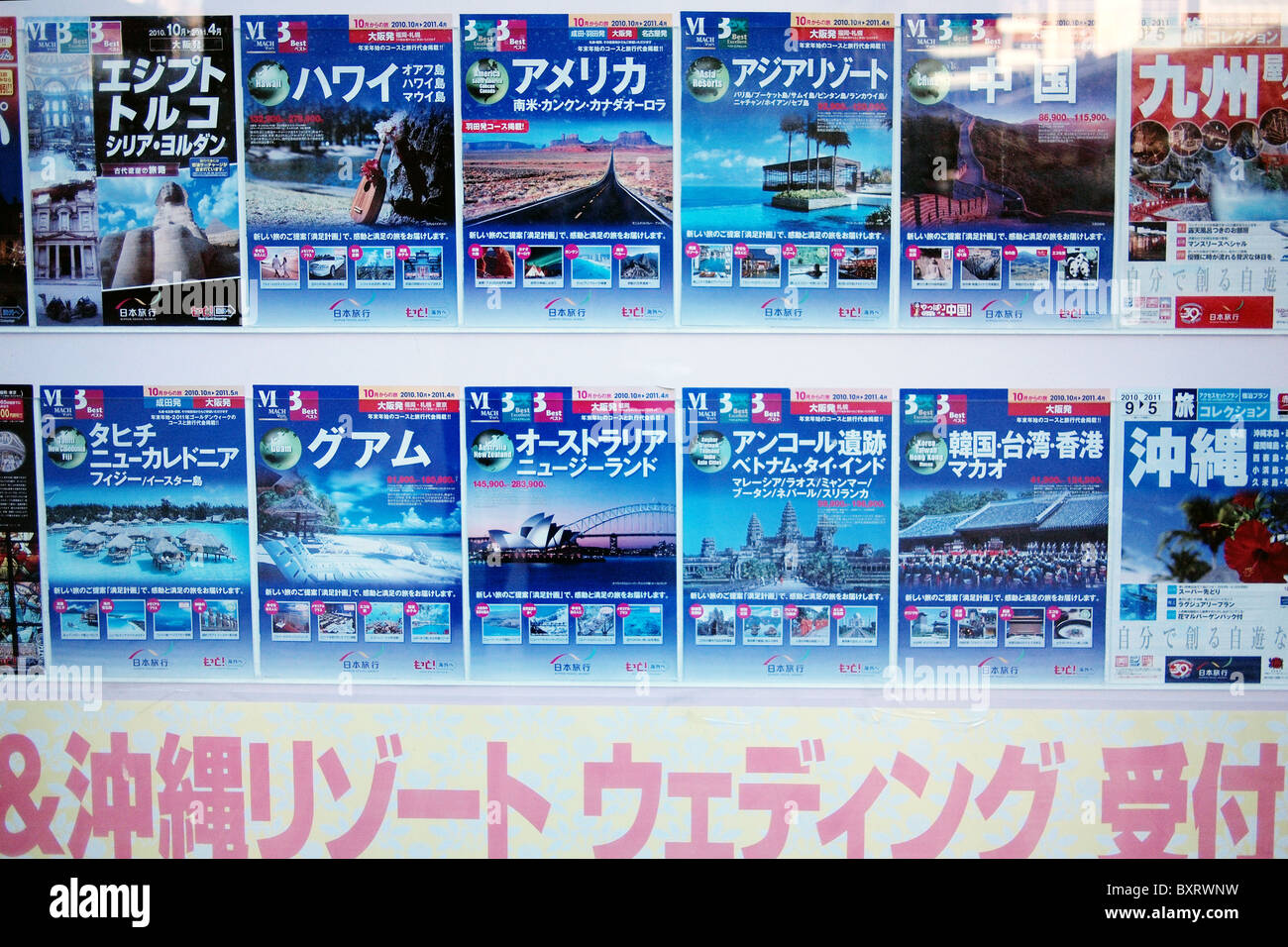Nippon travel agency tourism holiday poster in Japan - Stock Image