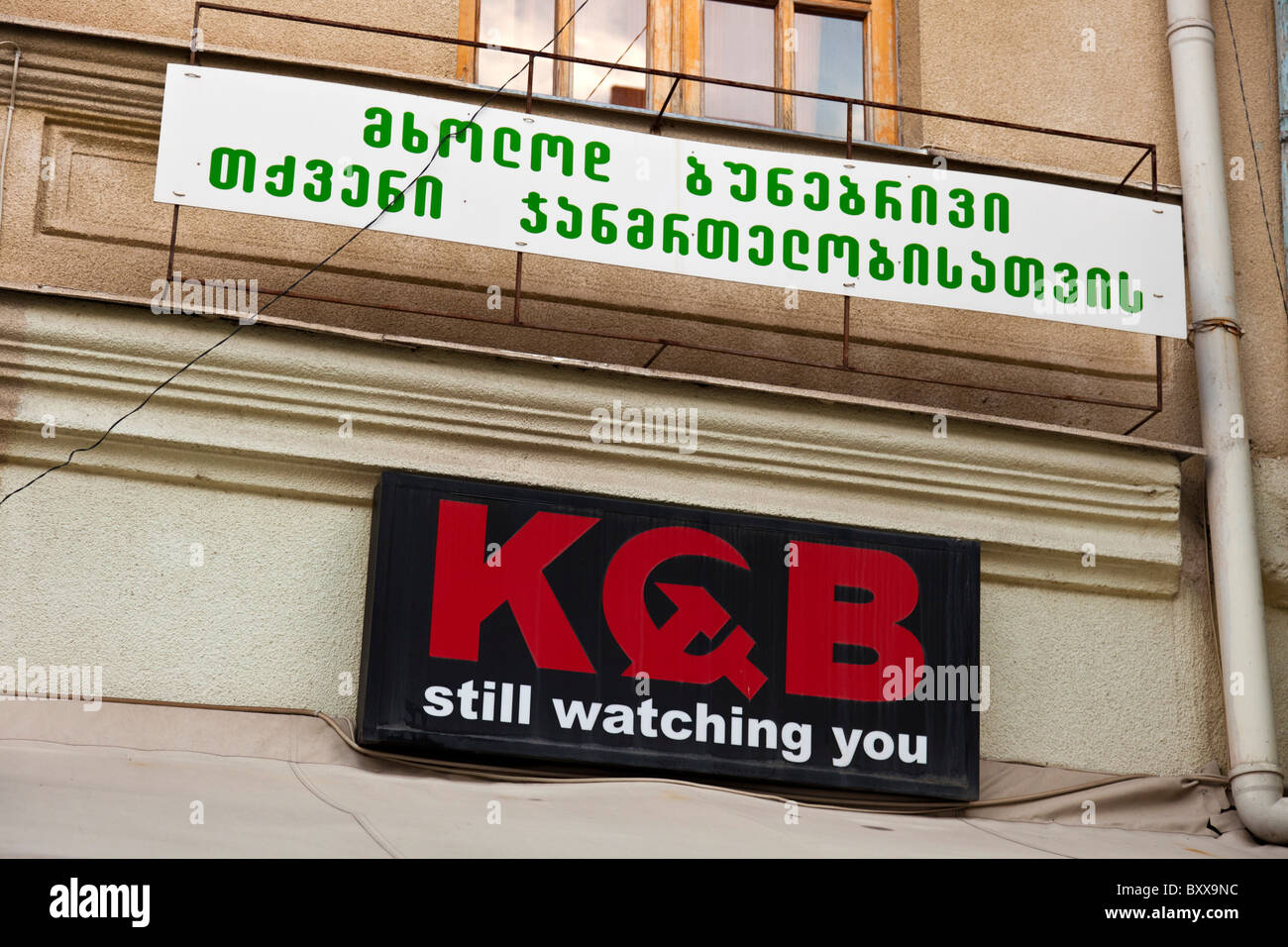 KGB still watching you - black humour in a restaurant name in Tbilisi Georgia. JMH4076 - Stock Image