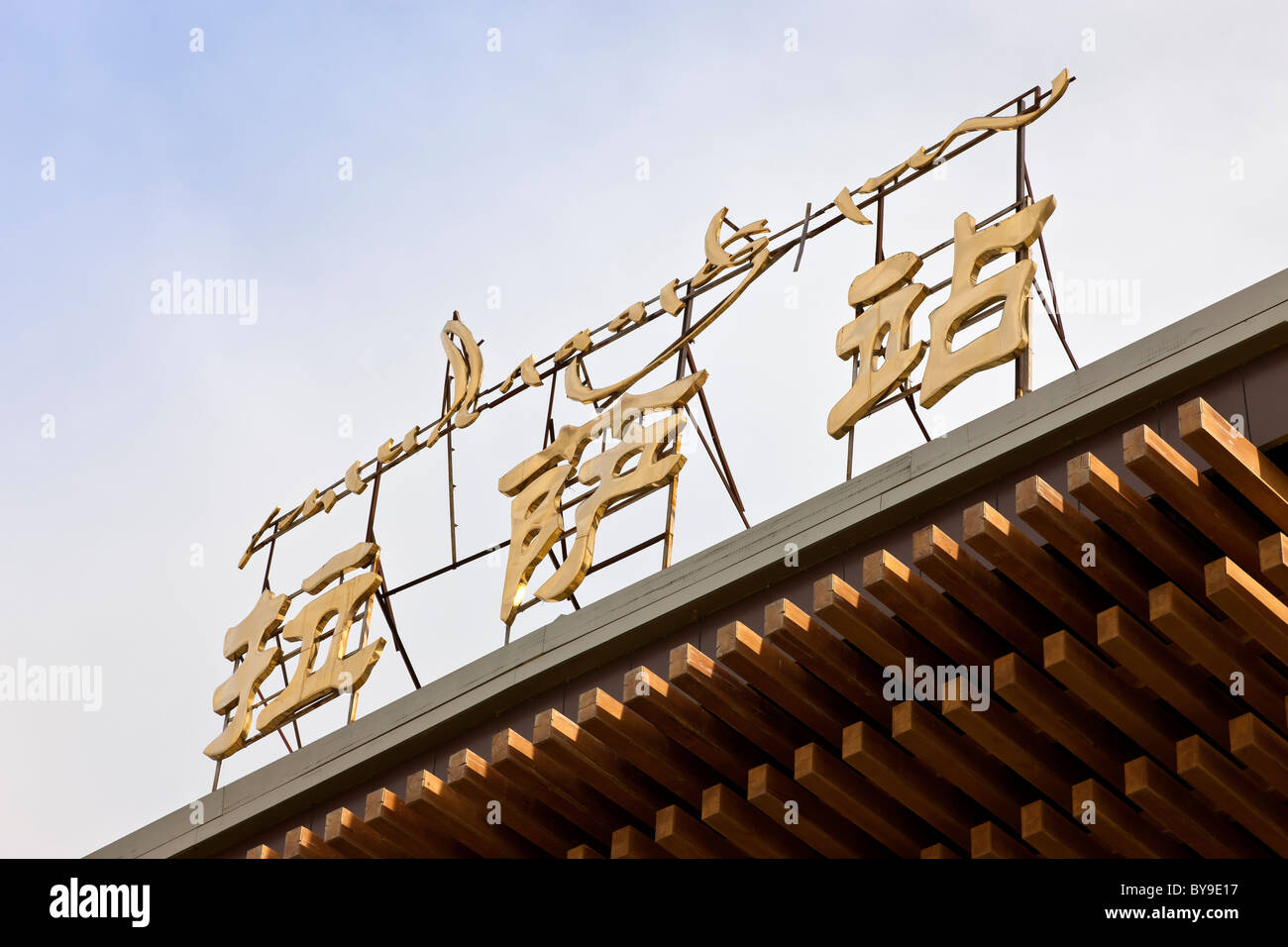 Sign above the entrance to the railway station Lhasa Tibet. JMH4613 - Stock Image