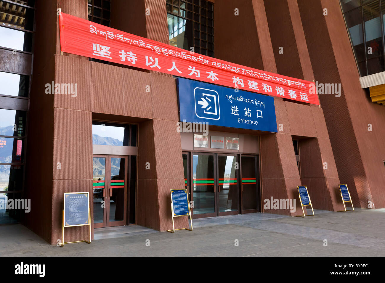Main entrance to the railway station Lhasa Tibet. JMH4619 - Stock Image
