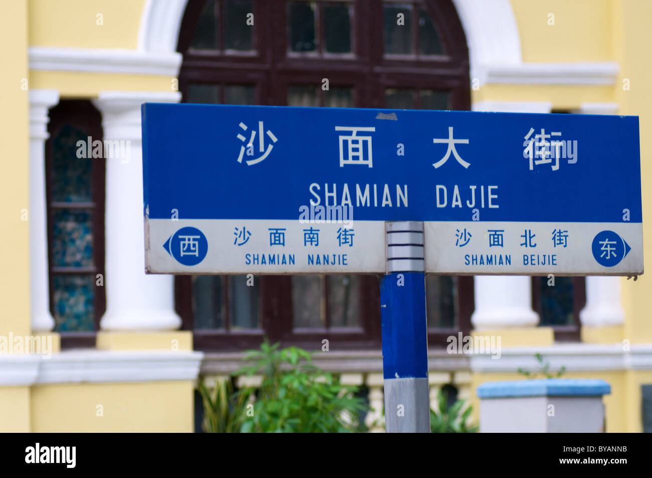 Street sign on Shamian Island in Guangzhou - Stock Image