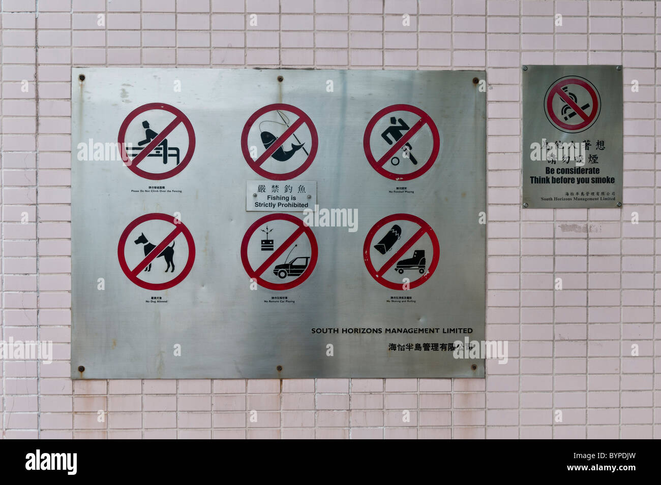 Much forbidden in this building in Hong Kong. - Stock Image