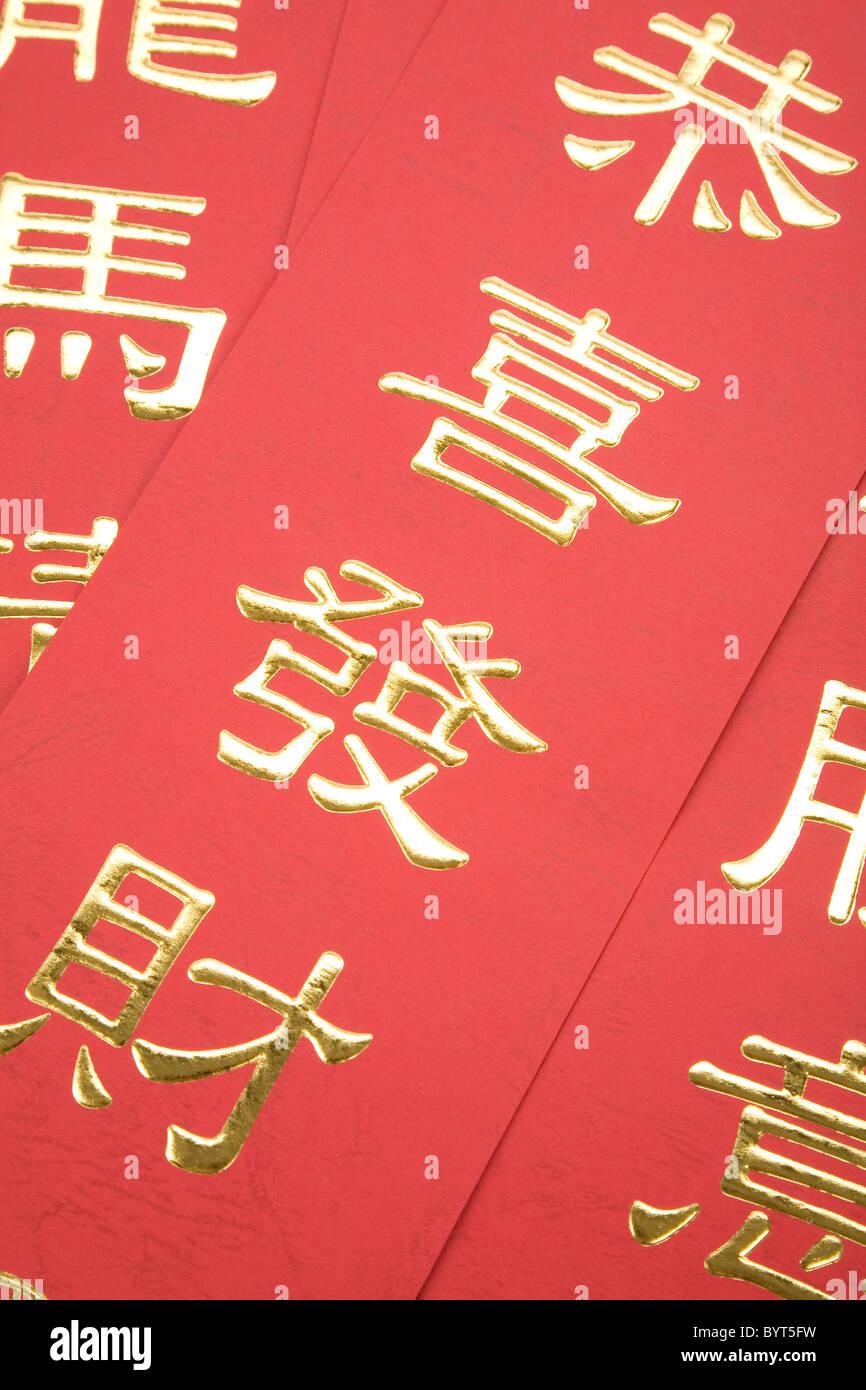 Gong Xi Fa Cai Stock Photos Gong Xi Fa Cai Stock Images Alamy
