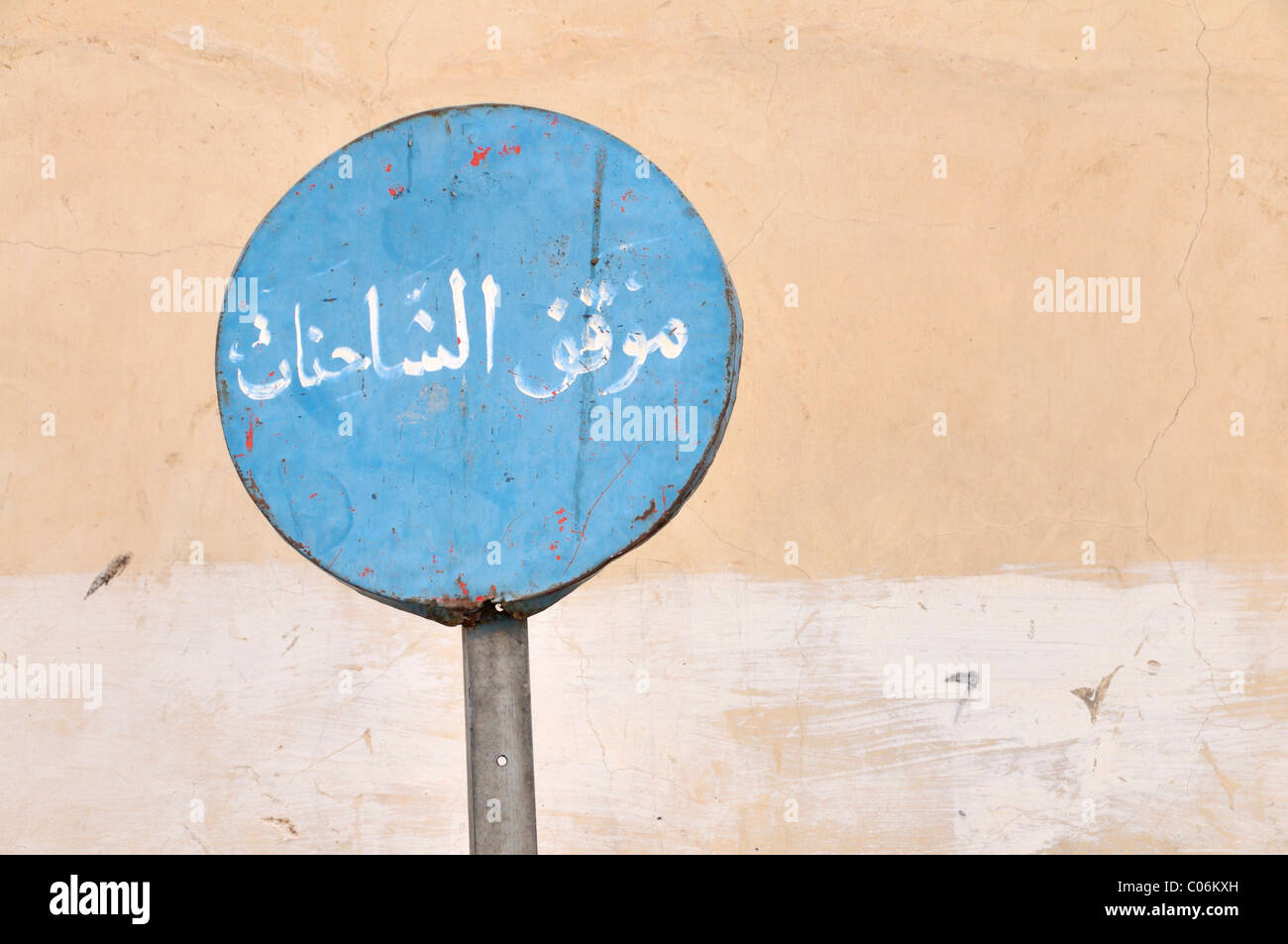 Sign, Arabic lettering saying 'Metered Parking', Marrakech, Morocco, Africa - Stock Image
